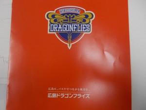 広島DFのパンフレット